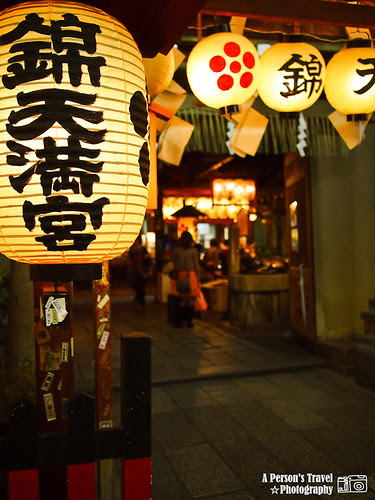 2011Kyoto_Japan_ChapEleven_3