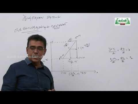 9th Maths ஆயுத்தொலை வடிவியல் ஒருகோட்டுத்துண்டின் நடுப்புள்ளி அலகு 5 பகுதி 4 Kalvi TV