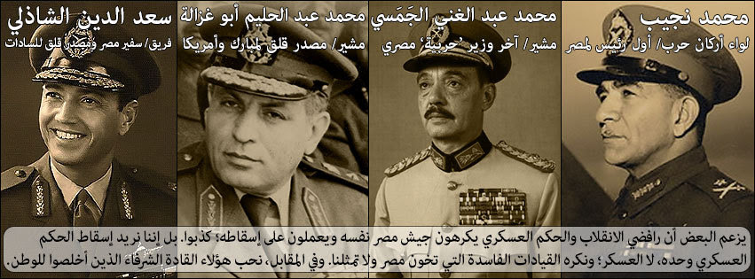 قادة جيش مصر الشرفاء: محمد نجيب، محمد عبد الغني الجمسي، محمد عبد الحليم أبو غزالة، سعد الدين الشاذلي