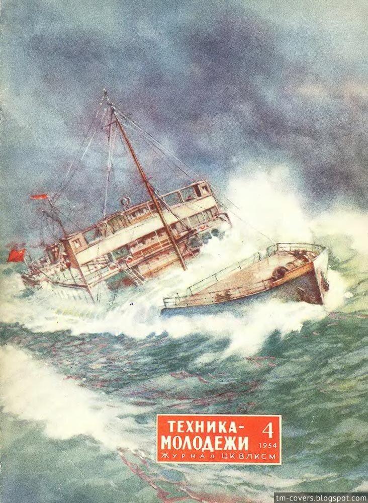 Техника — молодёжи, обложка, 1954 год №4