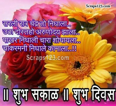 Marathi Good Morning Images Chand Bhi Chhup Gayasuraj Bhi Nika