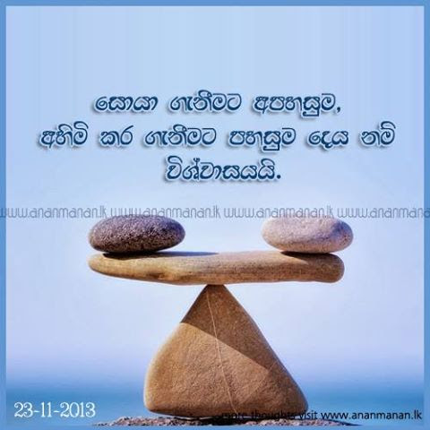 Image result for sinhala quotes on honesty