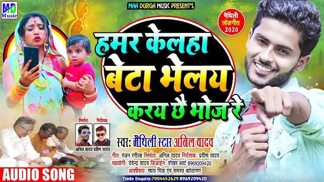 Karai Chhai Bhoj Re - Anil Yadav Lyrics
