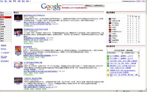Google资讯发布奥运会专栏