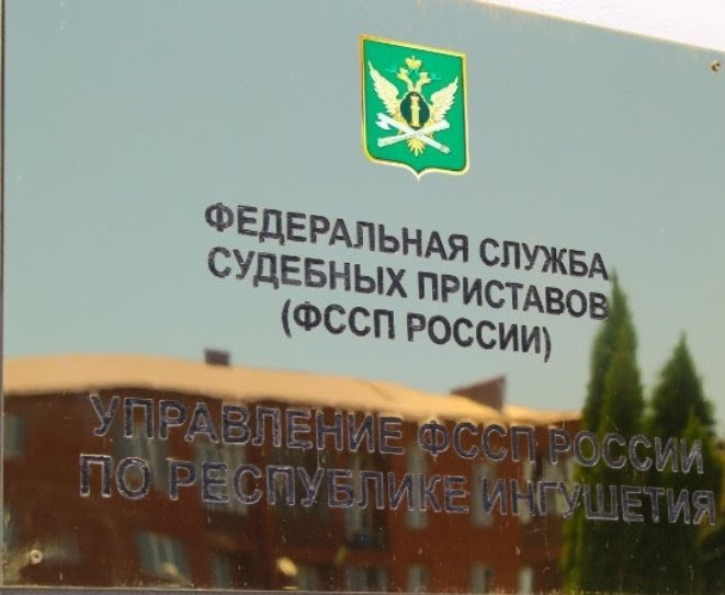 Судебные приставы Ингушетии взыскали 390млн. рублей фискальных платежей