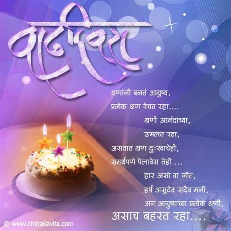 Marathi Kavita   ???? ???   words   Happy birthday brother