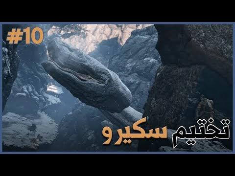 أسهل طريقة لقتل الثعبان تختيم سكيرو #10