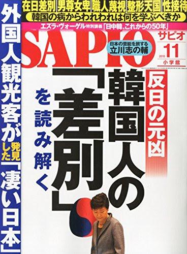 SAPIO(サピオ) 2015年 11 月号 [雑誌]