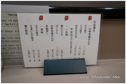 壽司田08.jpg