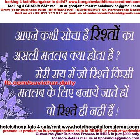 Suvichar In Hindi Suvichar In Hindi Best Suvichar In Hindi