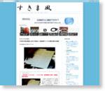 【石垣市】陸自配備に反対する署名に二重記載やトリプル記載の署名を確認 | すきま風