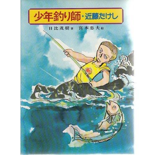 少年釣り師・近藤たけし (偕成社の創作文学 (51))