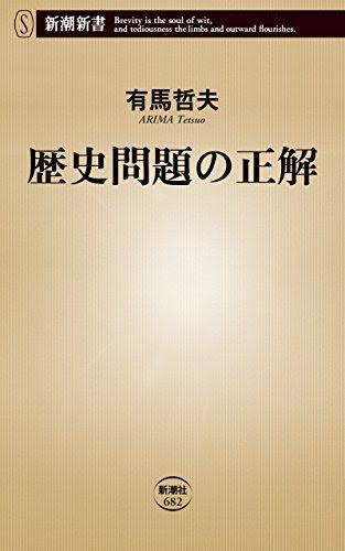 歴史問題の正解(新潮新書)