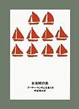 女海賊の島 (アーサー・ランサム全集 (10))