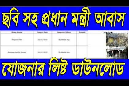How To Download Pradhan Mantri Awas Yojana New List With Photo 2018-19PMAY-G|Find PMAY-G List in WB