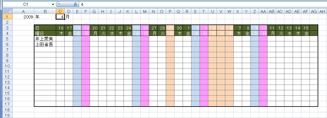 Excelエクセル実用編月間予定表の作成例横型の例