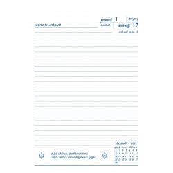 arupadai azagan diary