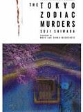 zodiac-murders