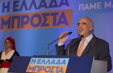 http://www.creteplus.gr/assets/pages/thumb_0b0e2-meimarakis-hrakleio-nd-ekloges.jpg