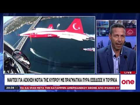 Νέα τουρκική NAVTEX: Ασκήσεις με πραγματικά πυρά νότια της Κύπρου