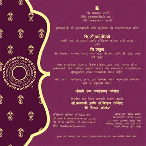 Wedding Card  Marathi on Behance