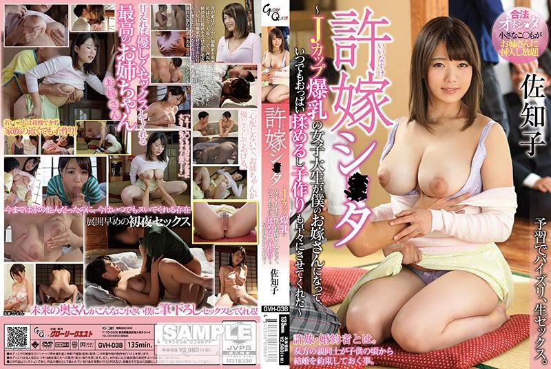 Bokep Jepang Jav GVH-038 Sachiko Ta