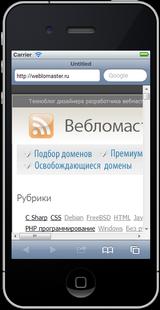 Онлайн эмулятор ipad iphone