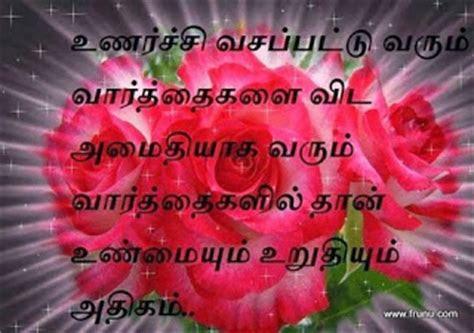 tamil thathuvam hd images quotes  whatsapp facebook sad
