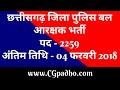CG Police Bharti 2018 | छत्तीसगढ़ जिला पुलिस बल के 2259 पदों पर भर्ती। अ...