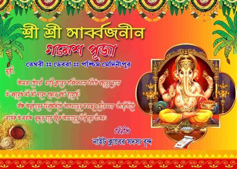 Ganesh puja bengali invitation card » Picture Density