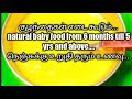 9 Month Baby Weight Gain Food In Tamil