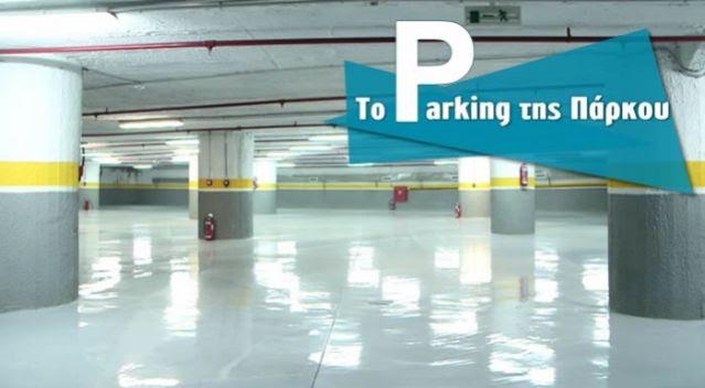 Εσύ ξέρεις ποιο είναι το πάρκινγκ της πλατείας Πάρκου;