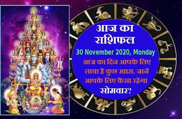 Horoscope Today 30 november 2020 : सोमवार को 6 राशि का समय देगा साथ, जानें 12 राशियों के लिए कैसा रहेगा आज का दिन