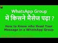 How to Check who Read the Message in a WhatsApp Group | Message Info in WhatsApp Group