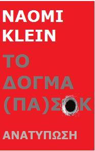 NAOMI KLEIN: Η ΑΝΟΔΟΣ ΤΟΥ ΚΑΠΙΤΑΛΙΣΜΟΥ ΤΗΣ ΚΑΤΑΣΤΡΟΦΗΣ