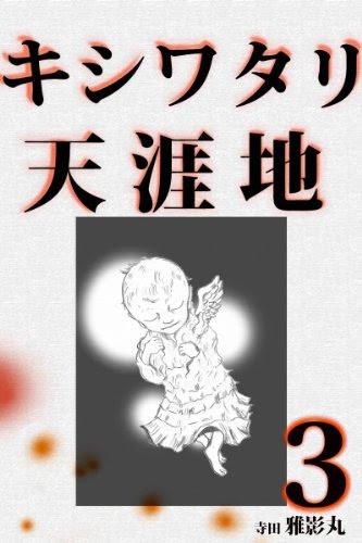 キシワタリ天涯地 3
