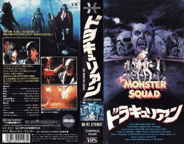 The Monster Squad (VHS Box Art)