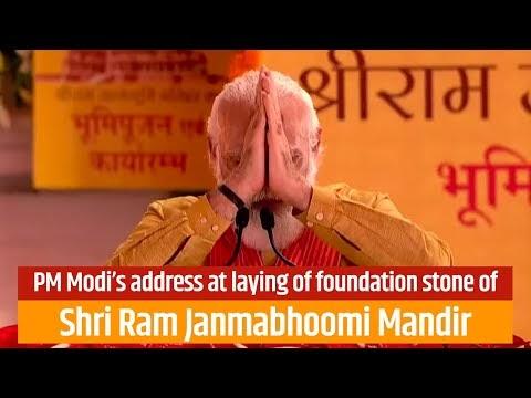 <श्रीराम मंदिर भूमि पूजन के अवसर पर प्रधानमंत्री के सम्बोधन का मूल पाठ पूरा एक एक शब्द पढ़े >