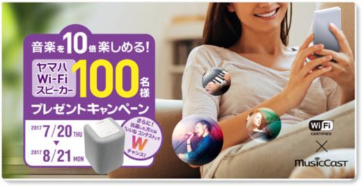 http://jp.yamaha.com/products/audio-visual/campaign_wi-fi/