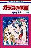 ガラスの仮面 10 (花とゆめCOMICS)
