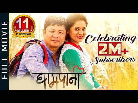 GHAMPANI | New Nepali Full Movie 2018/2075 | Ft. Dayahang Rai, Keki Adhi...