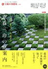 重森三玲の庭案内 (別冊太陽 太陽の地図帖 26)