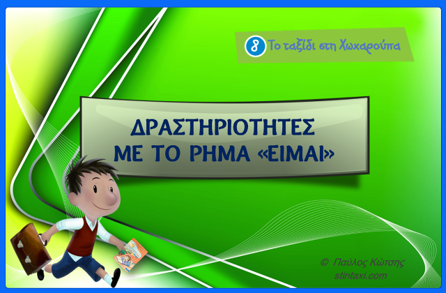http://www.stintaxi.com/uploads/1/3/1/0/13100858/q-b8-lang-eimai.swf