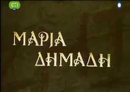 Αρχείο:Mariadimadi1.JPG