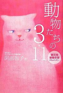動物たちの3・11