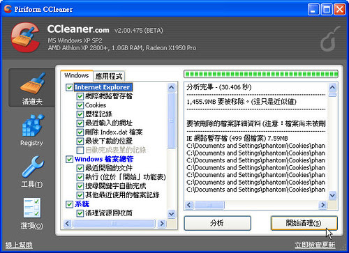ccleaner03.png