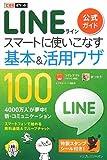 できるポケット LINE 公式ガイド スマートに使いこなす基本&活用ワザ 100