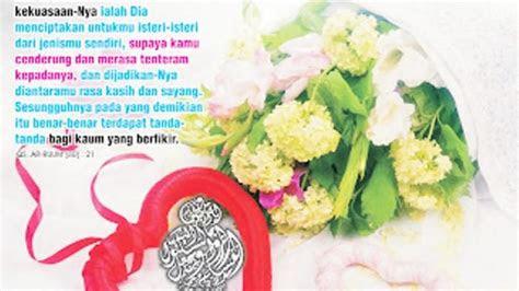 hadits tentang pernikahan  undangan gambar islami