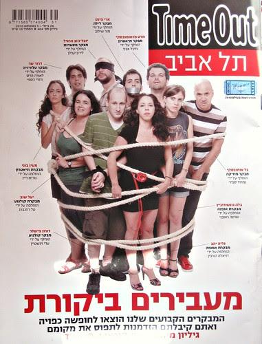 TimeOut Tel Aviv - 30.7.10