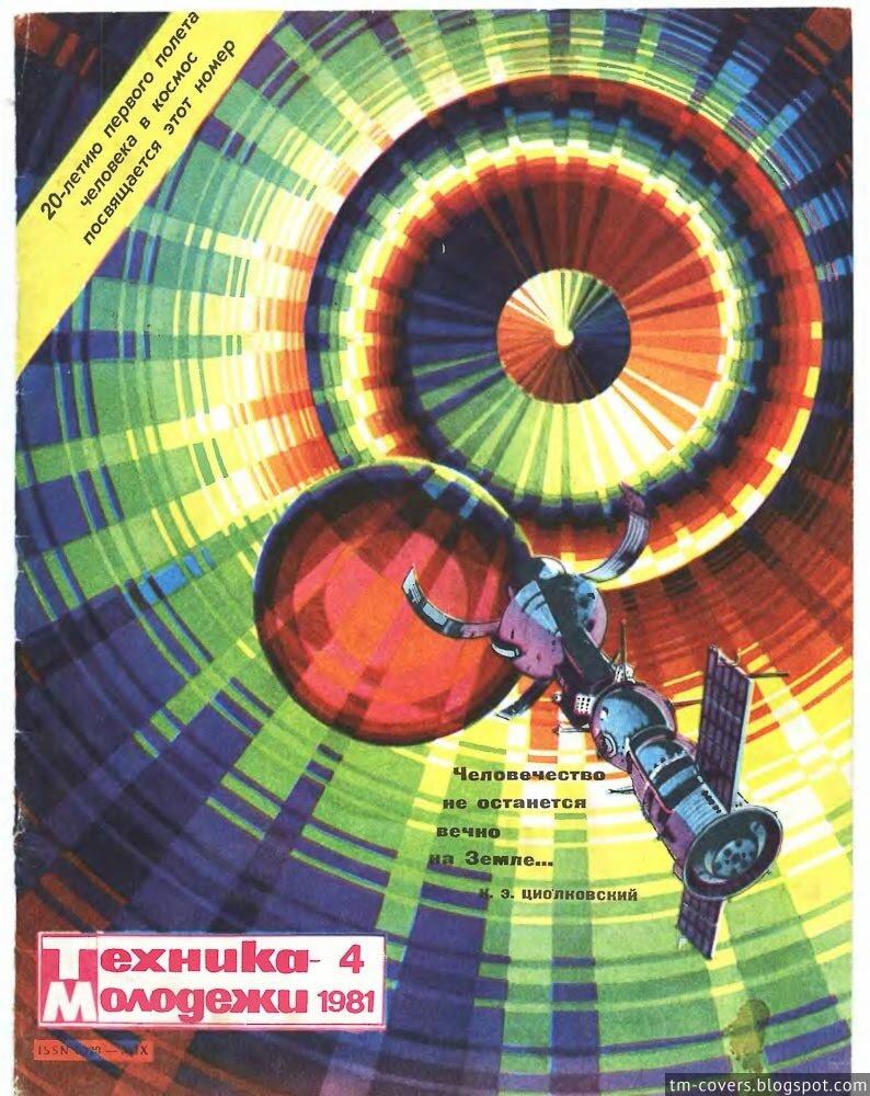 Техника — молодёжи, обложка, 1981 год №4